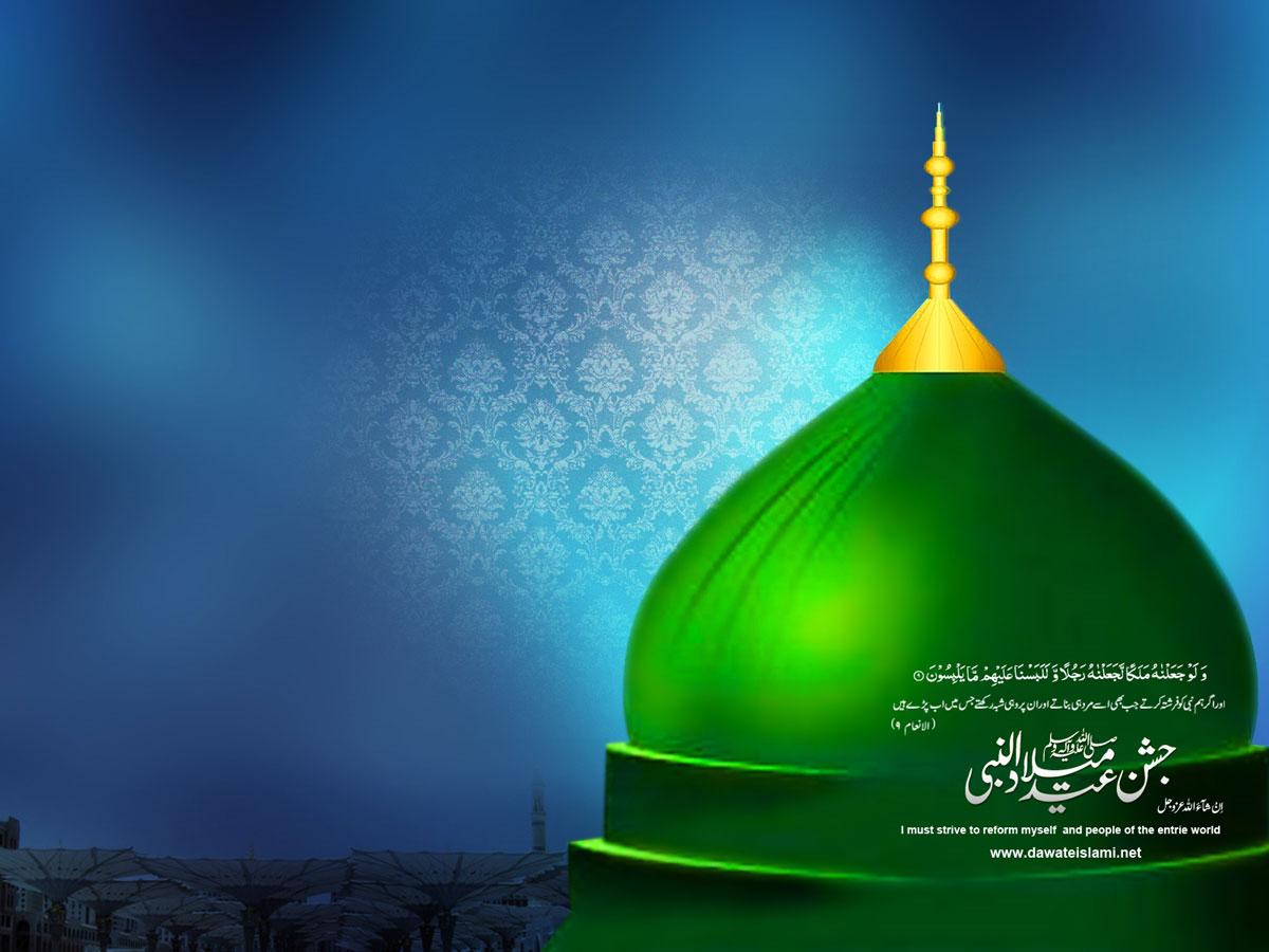 Essay On Eid Milad Un Nabi In Our School Reasonschecks